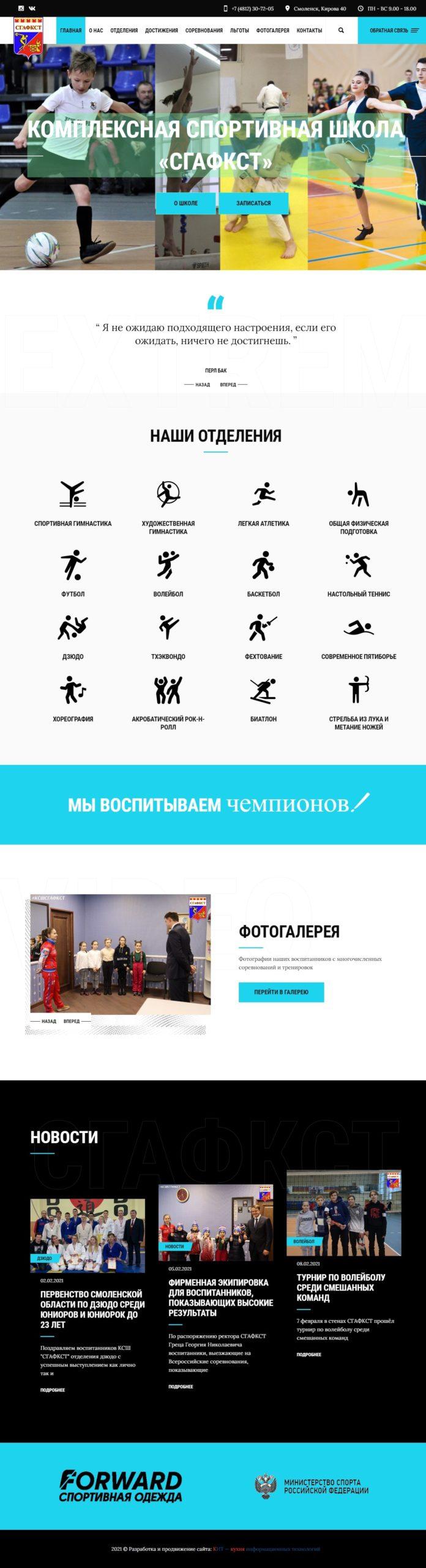 Сайт комплексной спортивной школы СГАФКСТ