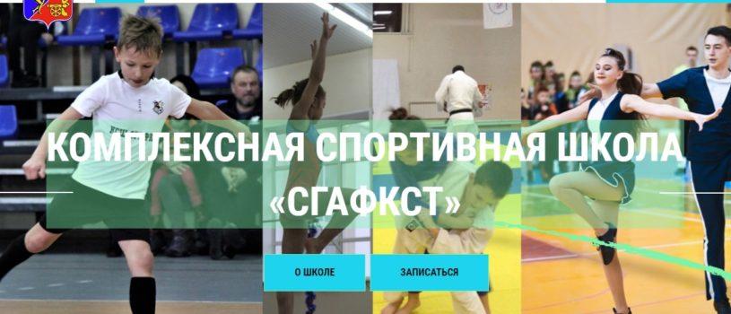 Сайт для комплексной спортшколы
