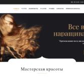 Сайт для мастерской красоты