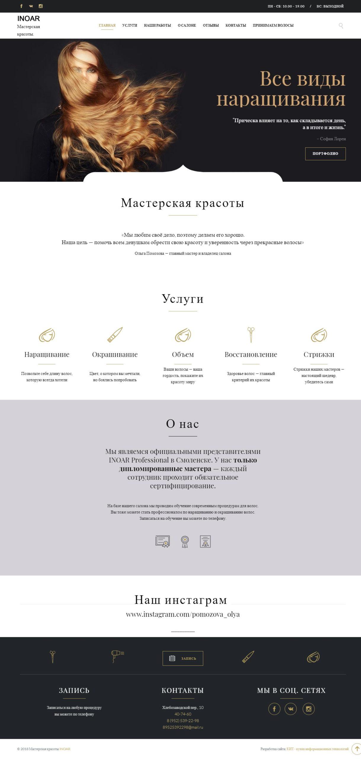 Сайт мастерской красоты INOAR