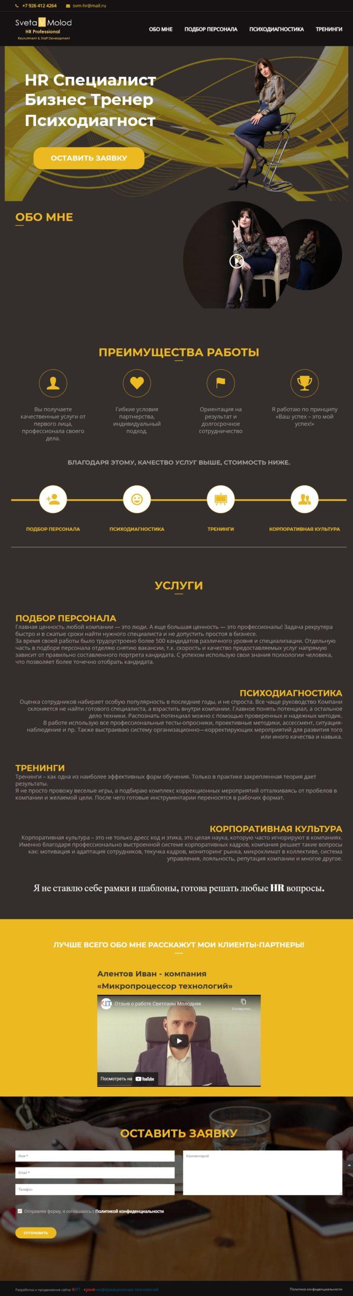 Сайт HR специалиста Светланы Молодняк