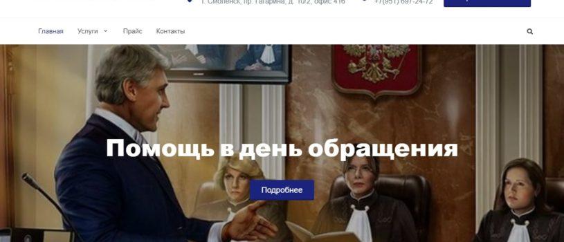 Сайт для юридического бюро