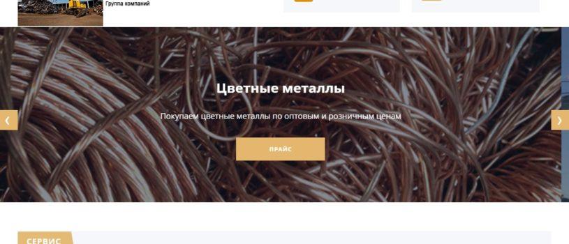 Сайт фирмы сбора металлолома