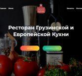 Сайт ресторана грузинской кухни