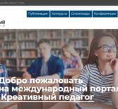 Сайт повышения квалификации педагогов