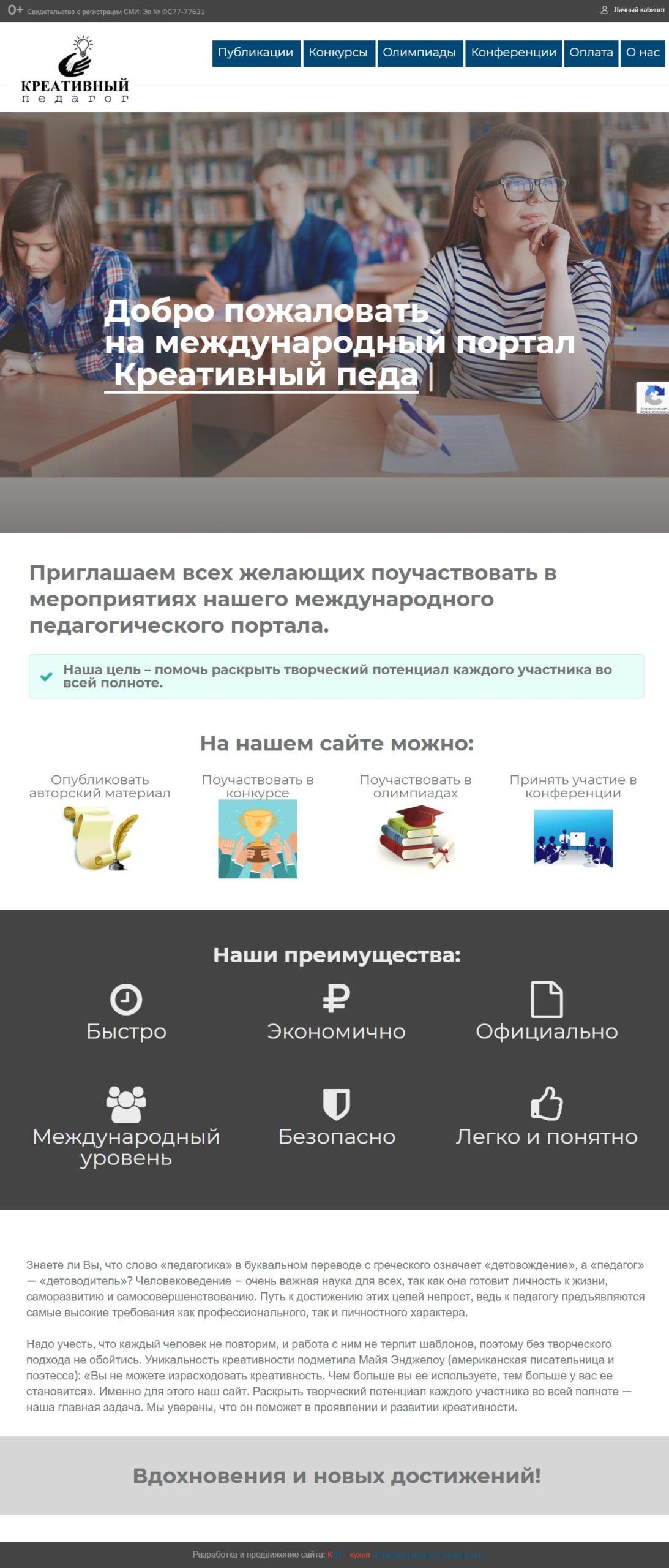 Сайт «Креативный педагог»